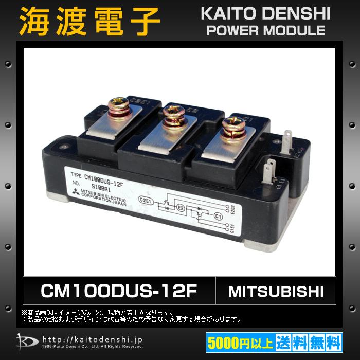 CM100DUS-12F (1個) IGBTパワーモジュール MITSUBISHI 【中古】