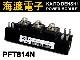 PFT814N (1個) パワーサイリスタモジュール 日本インター 【中古】