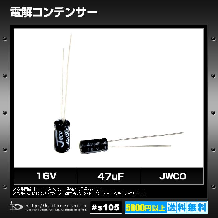 [s105] 電解コンデンサー 16V 47uF 4x8 [JWCO] (10個)