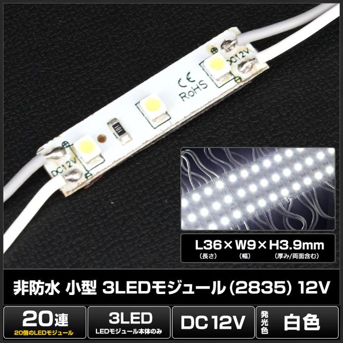 8492(20連×10set) 非防水 3LEDモジュール(2835 SMD) 12V 白色 (0.9cm×3.6cm)