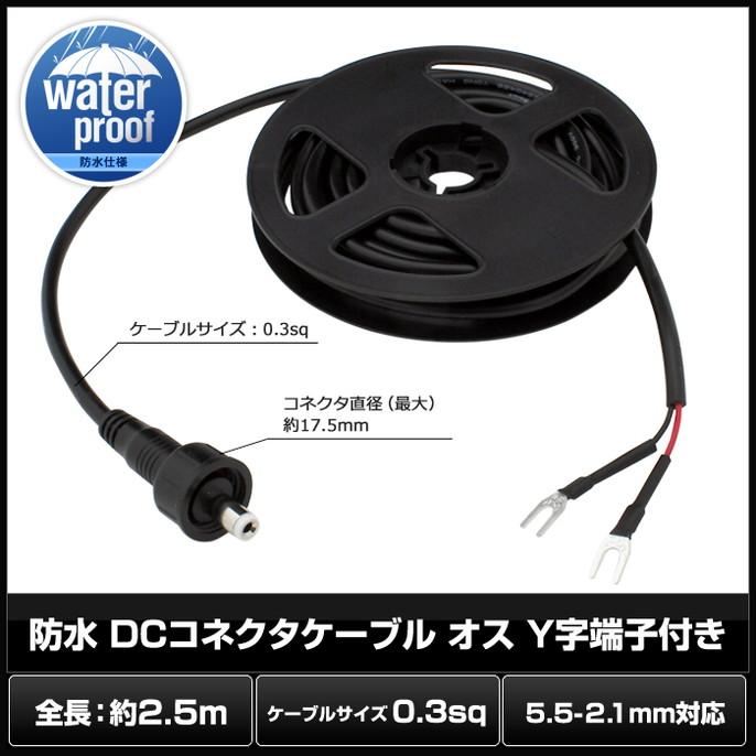 7553(1個) 防水/IP65 DCコネクタケーブル (5.5-2.1mm対応) オス Y字端子付き 2.5m (LEDテープライト用電源コード/Webカメラ/ネットワークカメラ/防犯カメラ 対応)