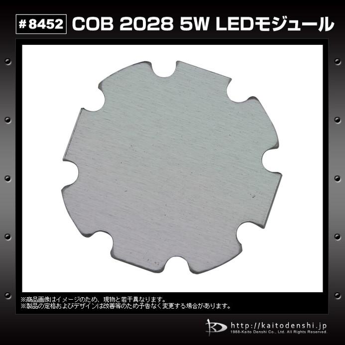 8452(1個) COB 2028 5W LEDモジュール 白色 15-17V 320mA 6000-6500K 110-120lm 80Ra