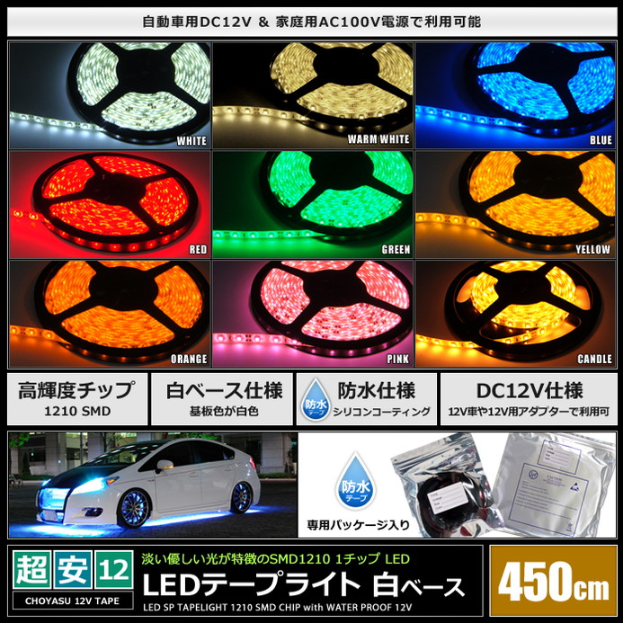 [450cm×1本] 超安12V 防水 LEDテープライト 1チップ 450cm [白ベース | ケーブル12cm]