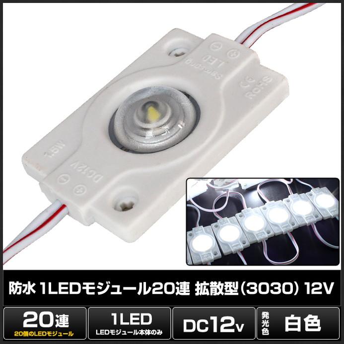 Kaito8531(20連×1SET) 防水 1LEDモジュール 白色 20連 拡散型 (3030) 12V [単体]