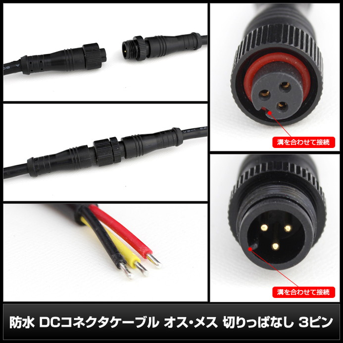 6831(10個) 防水/IP65 DCコネクタケーブル (メタルストッパー付き) オス・メス 切りっぱなし 3ピン (小)
