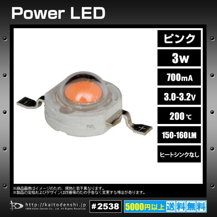 Kaito2538(500個) パワーLED 3W ピンク(KD-JP3W-P)