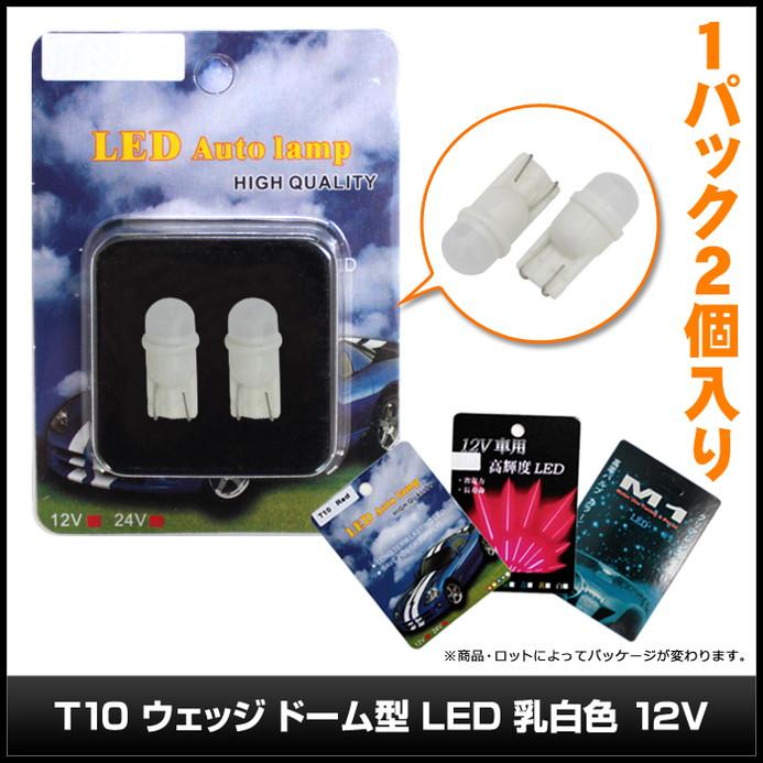 5916(2個) T10 ウェッジ ドーム型 白色 LED 乳白色 12V