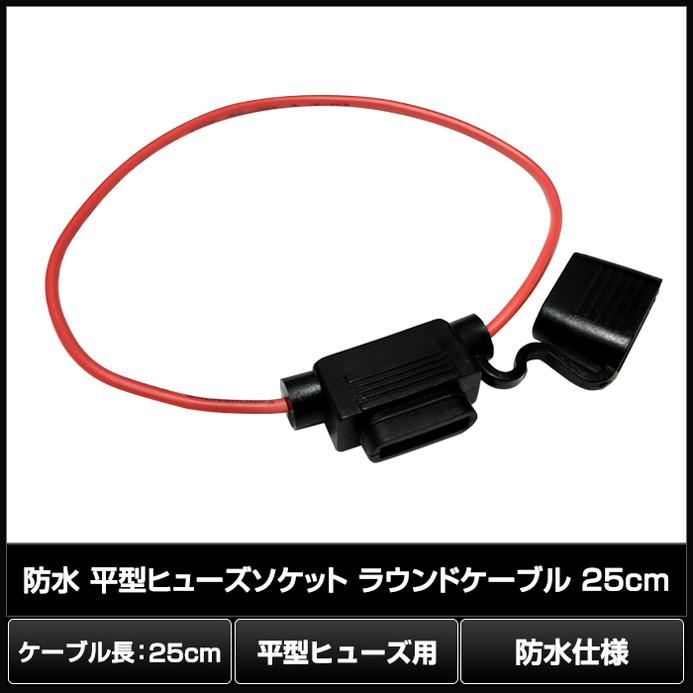 5508(1個) 防水 平型ヒューズソケット ラウンドケーブル 25cm