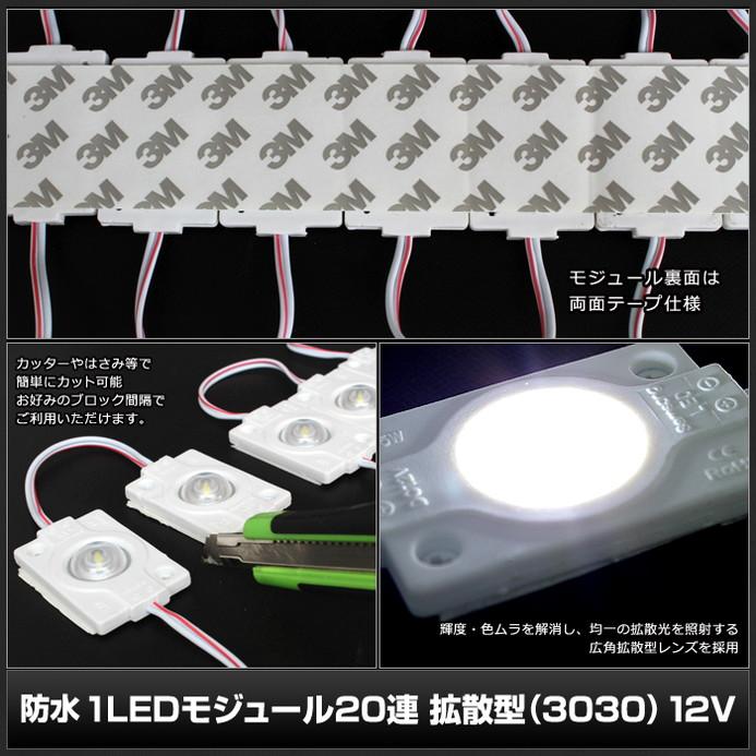 Kaito8531(20連×5SET) 防水 1LEDモジュール 白色 20連 拡散型 (3030) 12V [単体]