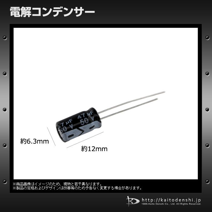 [s132] 電解コンデンサー 50V 47uF 6.3x12 [JWCO] (100個)