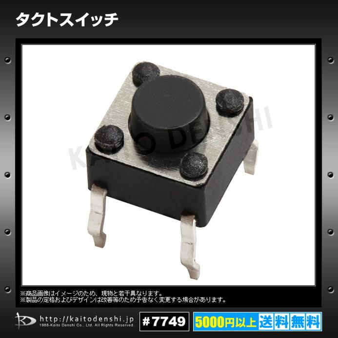Kaito7749(1000個) タクトスイッチ