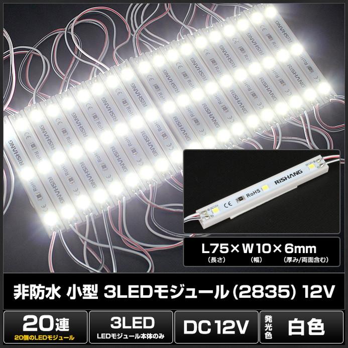 8493(20連×1set) 非防水 3LEDモジュール(2835 SMD) 12V 白色 (1.0cm×7.5cm)