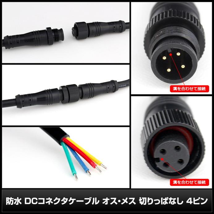 6832(10個) 防水/IP65 DCコネクタケーブル (メタルストッパー付き) オス・メス 切りっぱなし 4ピン (小)