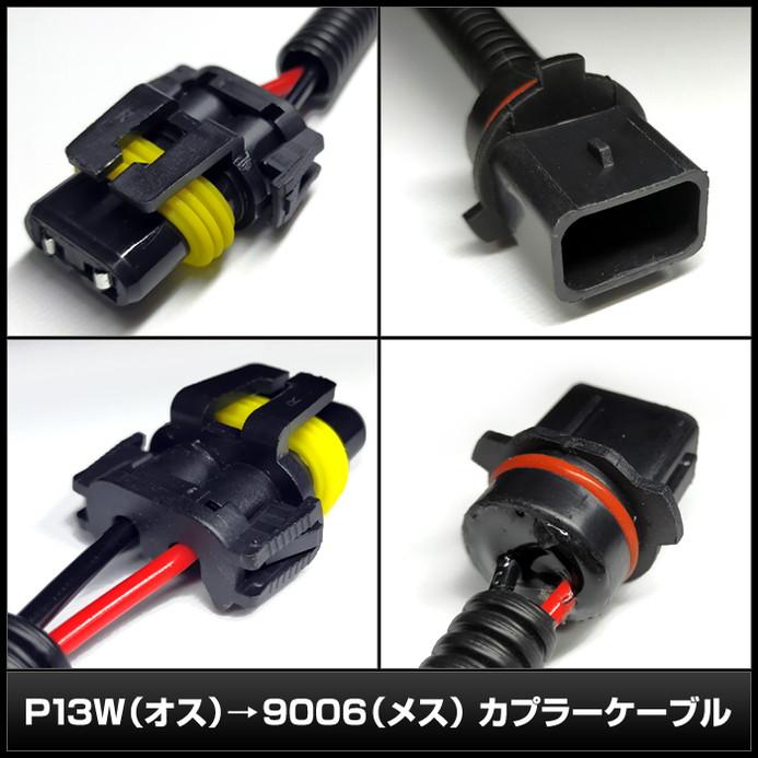 5432(1個) P13W (オス) → 9006 (メス) カプラーケーブル 12cm