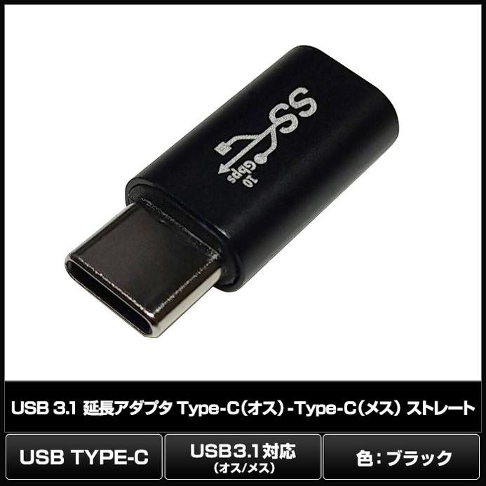 8092(1個) USB 3.1 延長アダプタ Type-C(オス) - Type-C(メス) ストレート