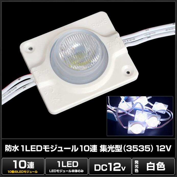 Kaito8540(10連×1SET) 防水 1LEDモジュール 白色 10連 集光型 (3535) 12V [単体]