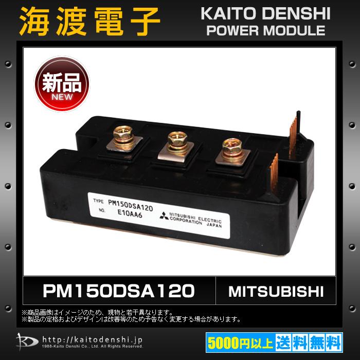 【M】PM150DSA120 (1個) インテリジェントパワーモジュール MITSUBISHI【新品】
