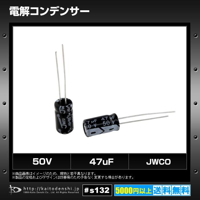 [s132] 電解コンデンサー 50V 47uF 6.3x12 [JWCO] (1000個)