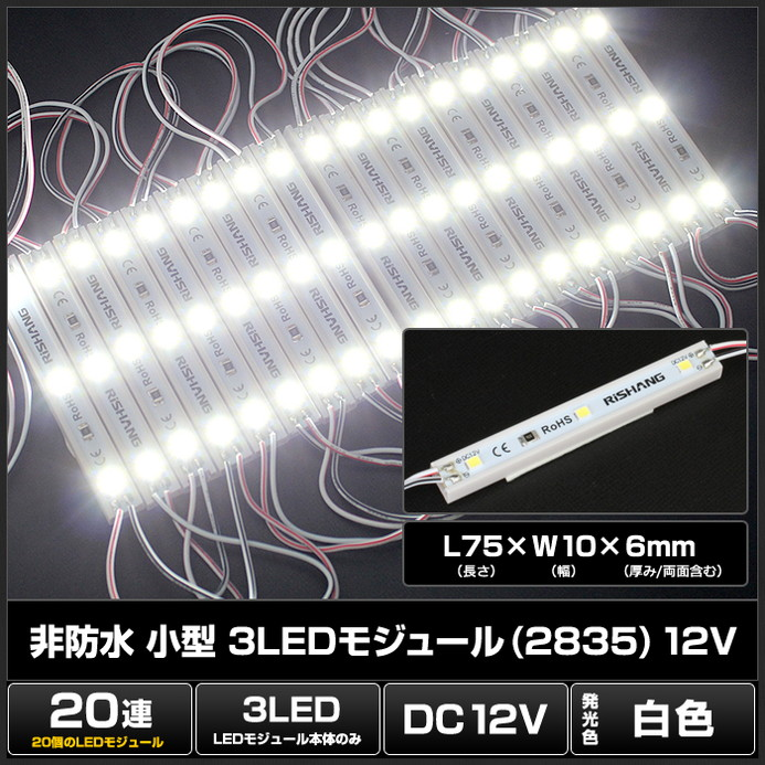 8493(20連×10set) 非防水 3LEDモジュール(2835 SMD) 12V 白色 (1.0cm×7.5cm)