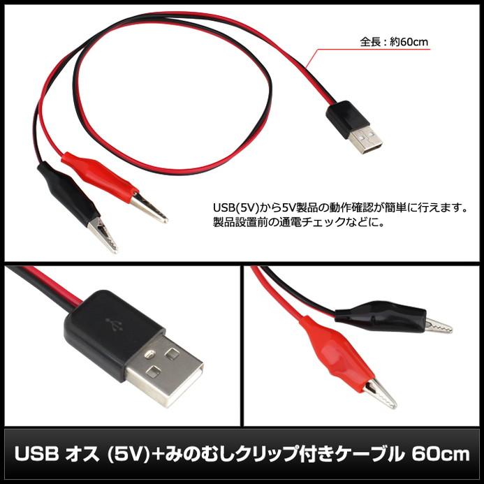 Kaito6055(50個) USB オス (5V)+みのむしクリップ付きケーブル 60cm