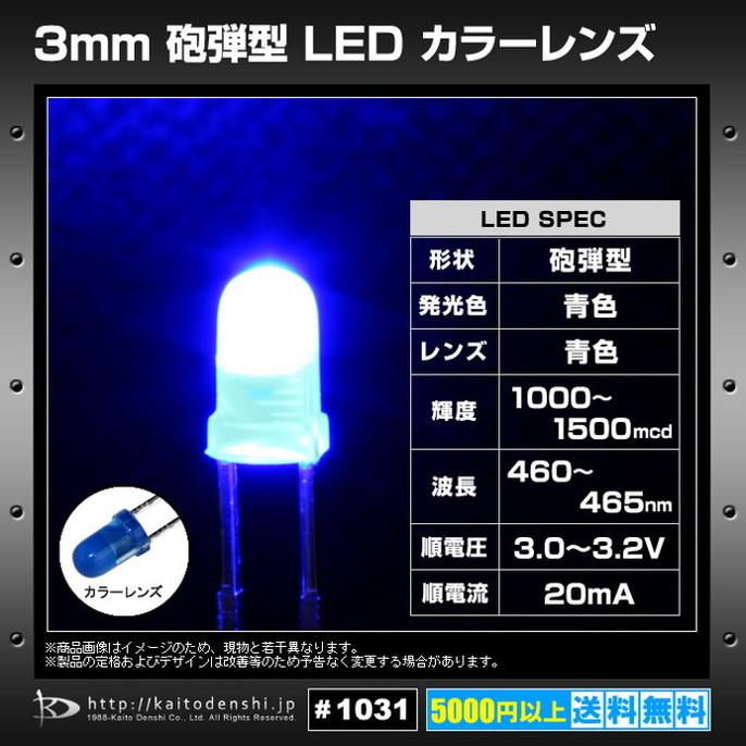 1031(50個) LED 砲弾型 3mm 青色 (カラーレンズ) 1000〜1500mcd 460-465nm 3.0-3.2V