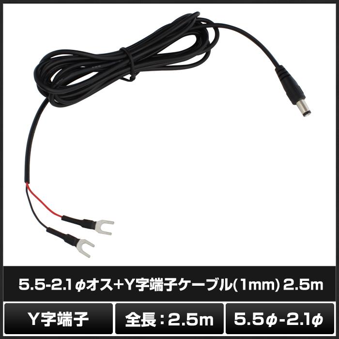 7514(1本) 5.5-2.1φオス+Y字端子ケーブル (1mm) 2.5m