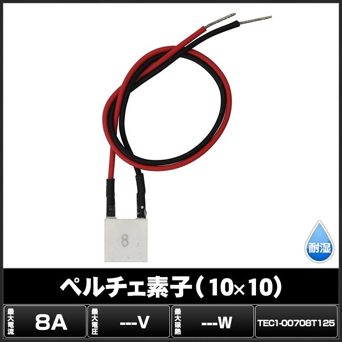 Kaito7785(1個) ペルチェ素子 TEC1-00708T125 (10x10) 8A