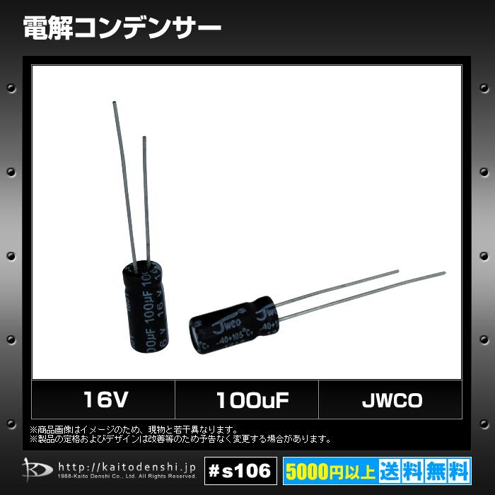 [s106] 電解コンデンサー 16V 100uF 5x11 [JWCO] (10個)