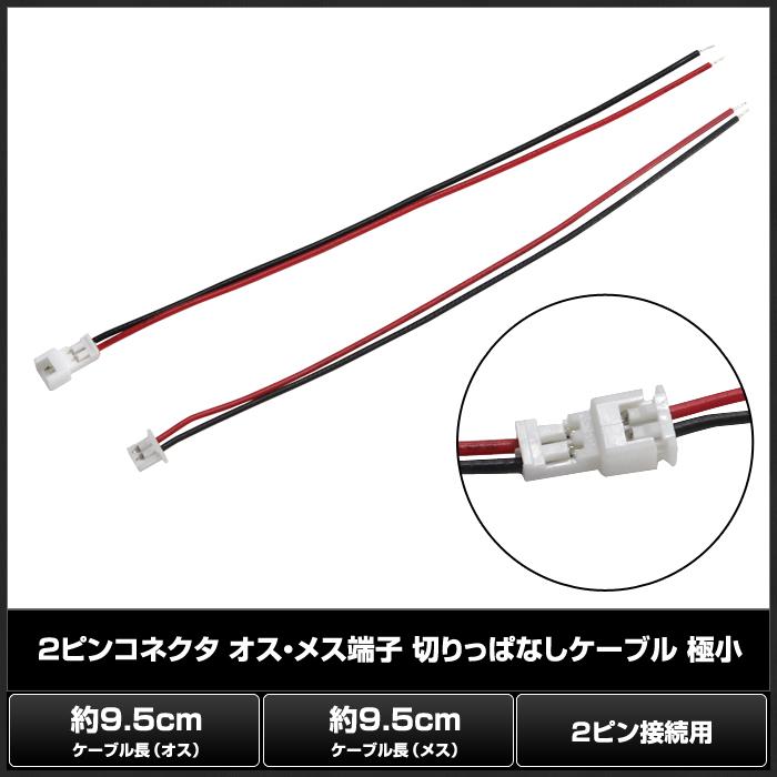 Kaito7501(1set) 2ピンコネクタ オス・メス端子 切りっぱなしケーブル 極小 (白)