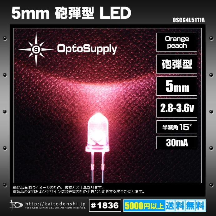Kaito1836(500個) LED 砲弾型 5mm Orange Peach OptoSupply 30mA 15deg [OSCG4L5111A]