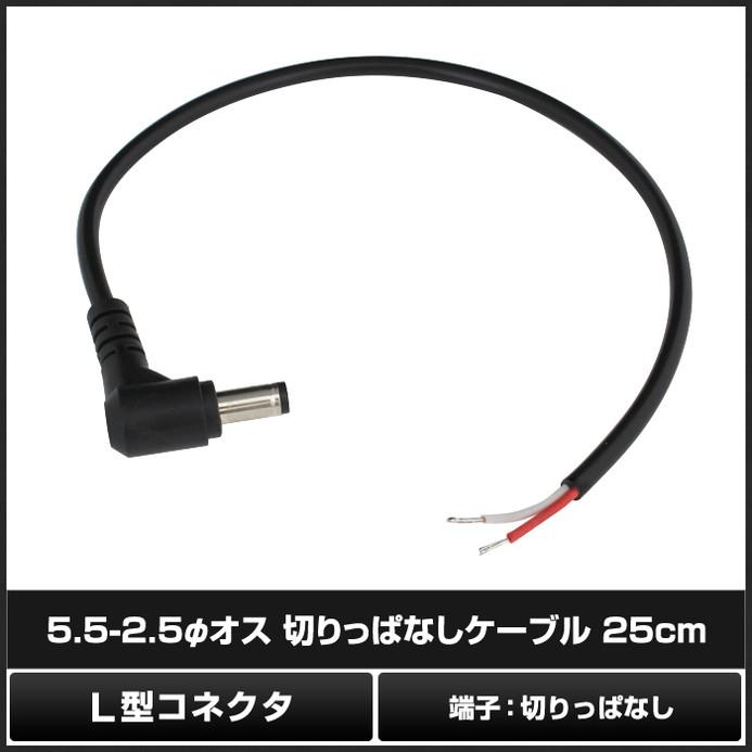 Kaito6058(1個) 5.5-2.5φオス 切りっぱなしケーブル 25cm(L型コネクタ)