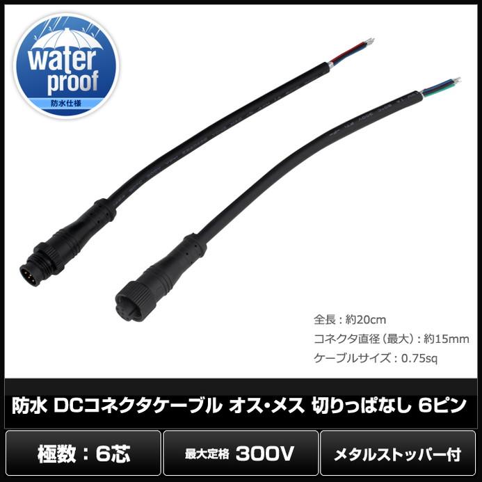 6834(10個) 防水/IP65 DCコネクタケーブル (メタルストッパー付き) オス・メス 切りっぱなし 6ピン (小)