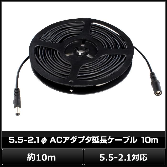 7283(1本) 5.5-2.1φ ACアダプタ延長ケーブル 10m (LEDテープライト用電源コード/Webカメラ/ネットワークカメラ/防犯カメラ 対応)