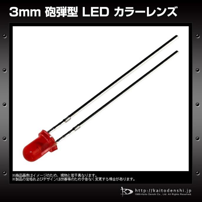 1033(50個) LED 砲弾型 3mm 赤色 (カラーレンズ) 600〜800mcd 620-625nm 1.8-2.2V