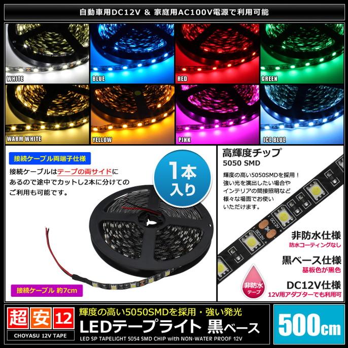 超安12V(1本) 非防水LEDテープライト 3チップ 黒ベース 500cm ケーブル7cm