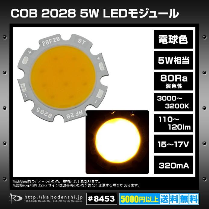 8453(1個) COB 2028 5W LEDモジュール 電球色 15-17V 320mA 3000-3200K 110-120lm 80Ra