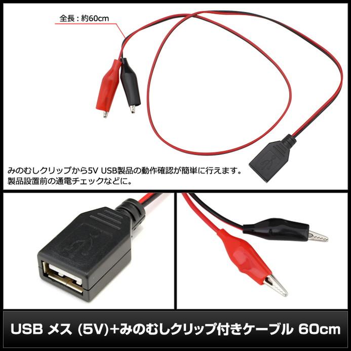 6059(1個) USB メス (5V)+みのむしクリップ付きケーブル 60cm
