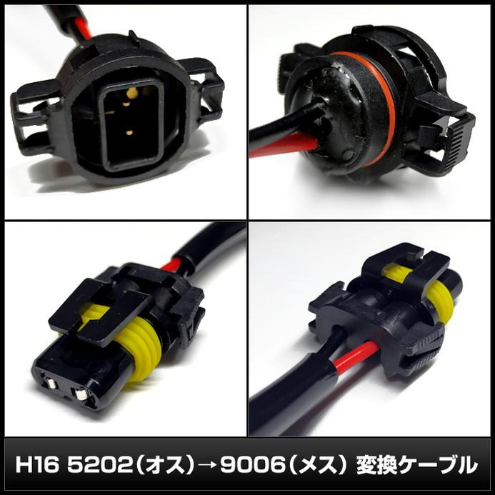 5434(1個) H16 5202 (オス) → 9006 (メス) 変換ケーブル 45cm