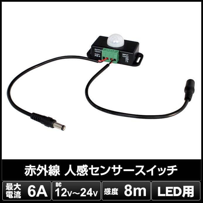 Kaito7700(1個) LED用 赤外線 人感センサースイッチ [固定タイプ+ケーブル付き]  DC(12V〜24V 6A) LN-SPIR-1CH-LV