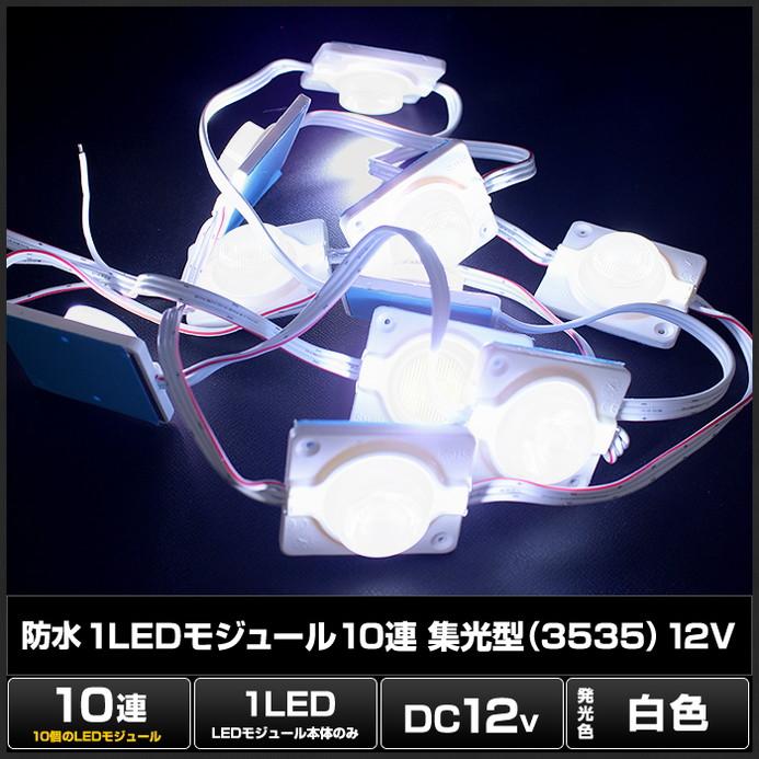 Kaito8540(10連×2SET) 防水 1LEDモジュール 白色 10連 集光型 (3535) 12V [単体]