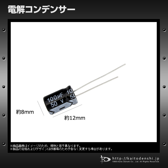 [s133] 電解コンデンサー 50V 100uF 8x12 [JWCO] (50個)