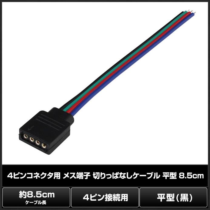 Kaito7505(1本) 4ピンコネクタ用 メス端子 切りっぱなしケーブル 平型 (黒) 8.5cm