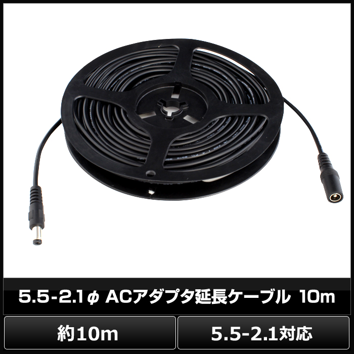 7283(10本) 5.5-2.1φ ACアダプタ延長ケーブル 10m (LEDテープライト用電源コード/Webカメラ/ネットワークカメラ/防犯カメラ 対応)