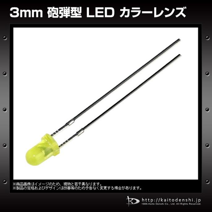 1034(50個) LED 砲弾型 3mm 黄色 (カラーレンズ) 600〜800mcd 590-592nm 2.0-2.2V