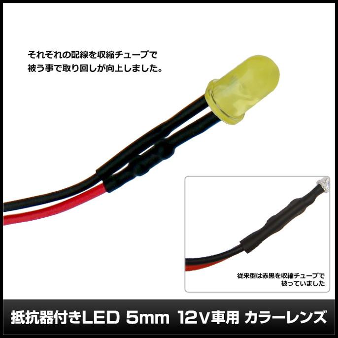 【10個】LED 5mm 砲弾型 12V抵抗付き カラーレンズ (ケーブル18cm)