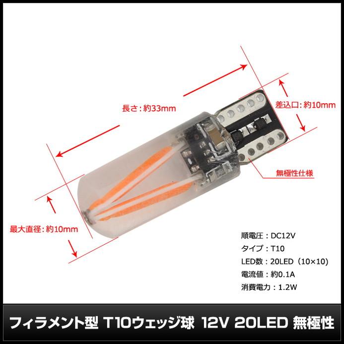 【2個】フィラメント型 T10ウェッジ球 12V 20LED (10×10) [シリコンコーティング] 無極性