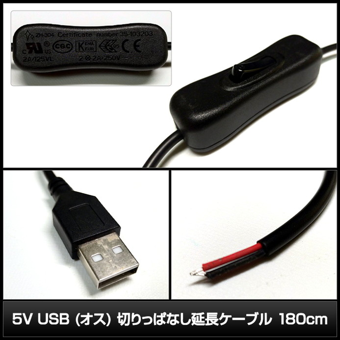 7906(1個) 5V USB (オス) 切りっぱなし延長ケーブル 180cm (on/offスイッチ付)
