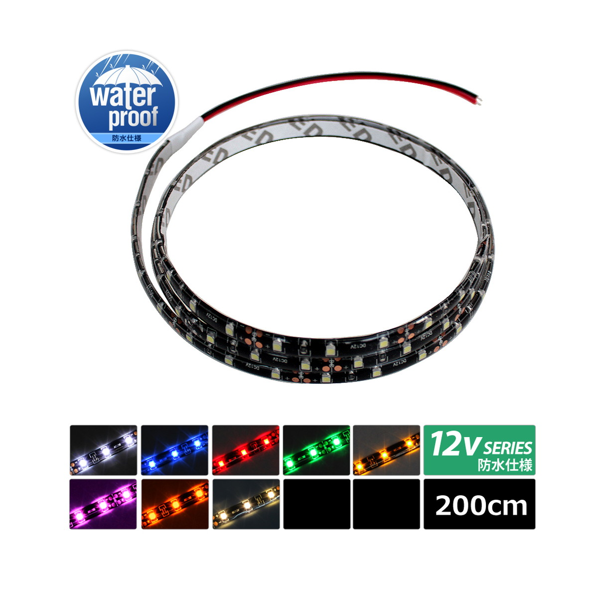 [200cm×1本] 超安12V 防水 LEDテープライト 1チップ 200cm [黒ベース | ケーブル12cm]