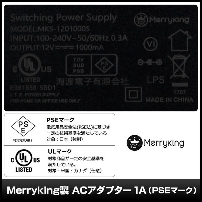 0907[変換9種:1個セット] ACアダプタ【安心の1年保証】 1A AC100V-DC12V MKS-1201000S Merryking L型コネクタ (PSEマーク付/RoHS対応/プラスチック製)