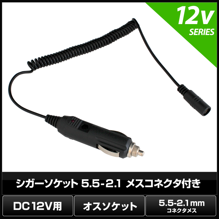 7404(10個) シガーソケット 5.5-2.1 メスコネクタ付き